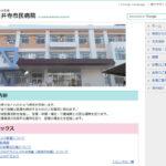 市立藤井寺市民病院