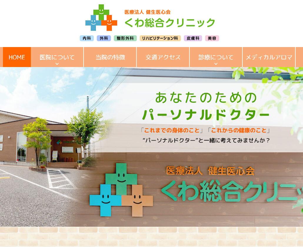 くわ総合クリニック(大阪府)