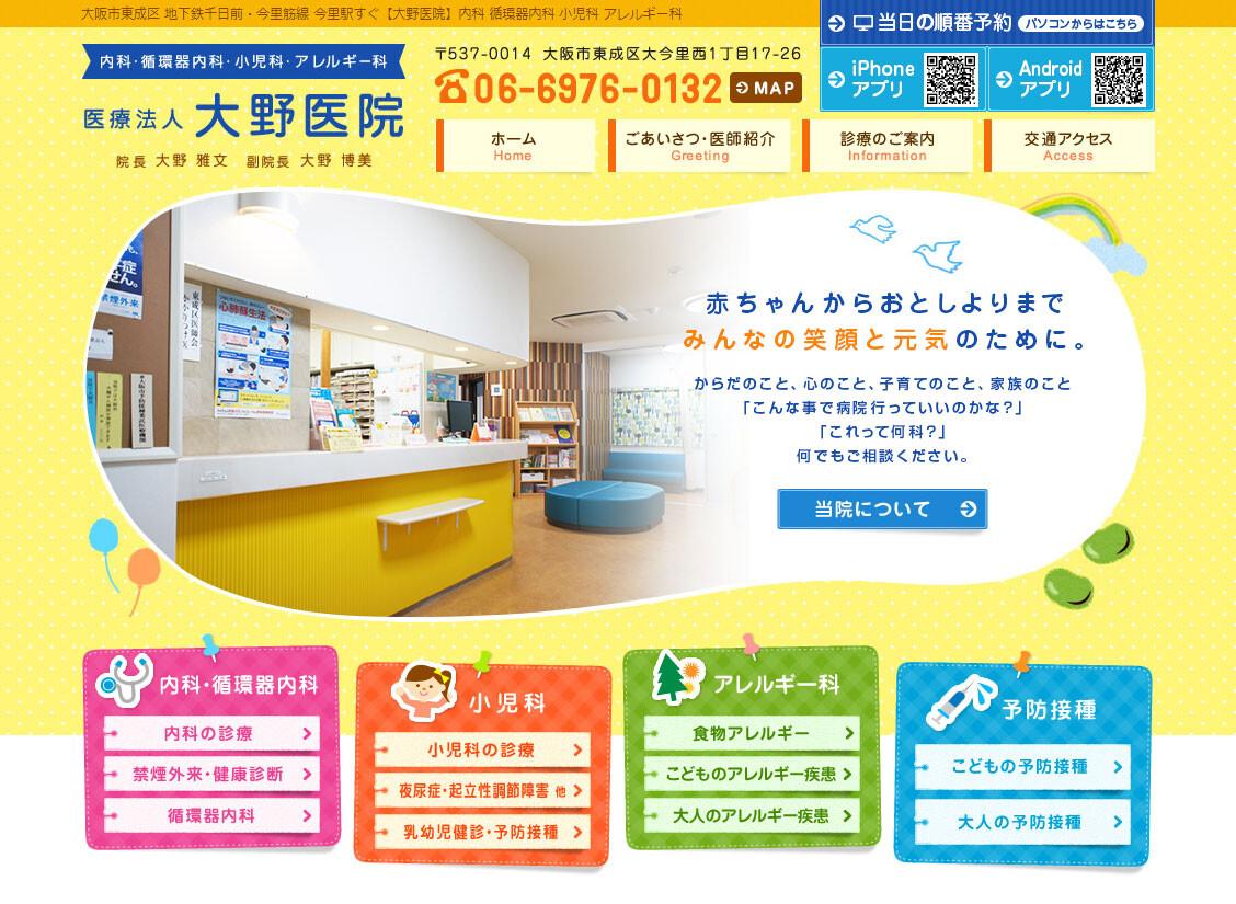 大野医院(大阪府)