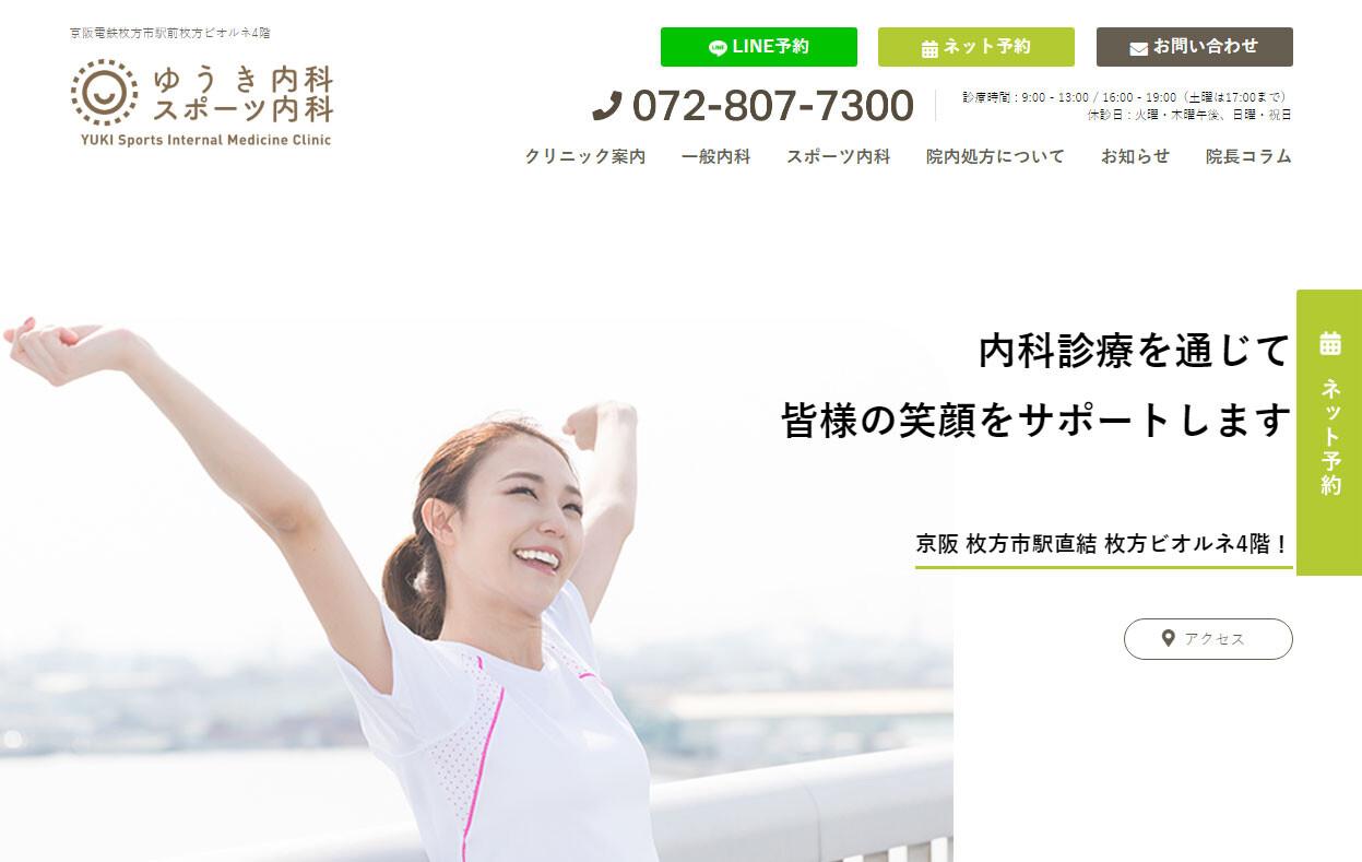 ゆうき内科・スポーツ内科(大阪府)