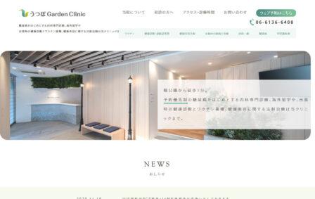 うつぼGardenClinic