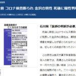 死亡前 コロナ検査断られ 金沢の男性 死後に陽性判明:北陸中日新聞Web