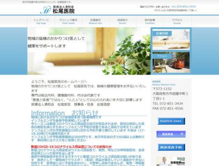 松尾内科医院