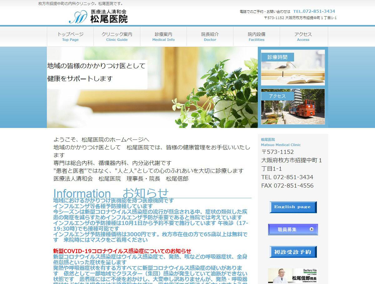 松尾医院(大阪府)
