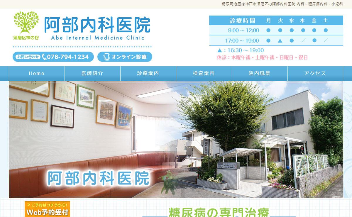 阿部内科医院(兵庫県)