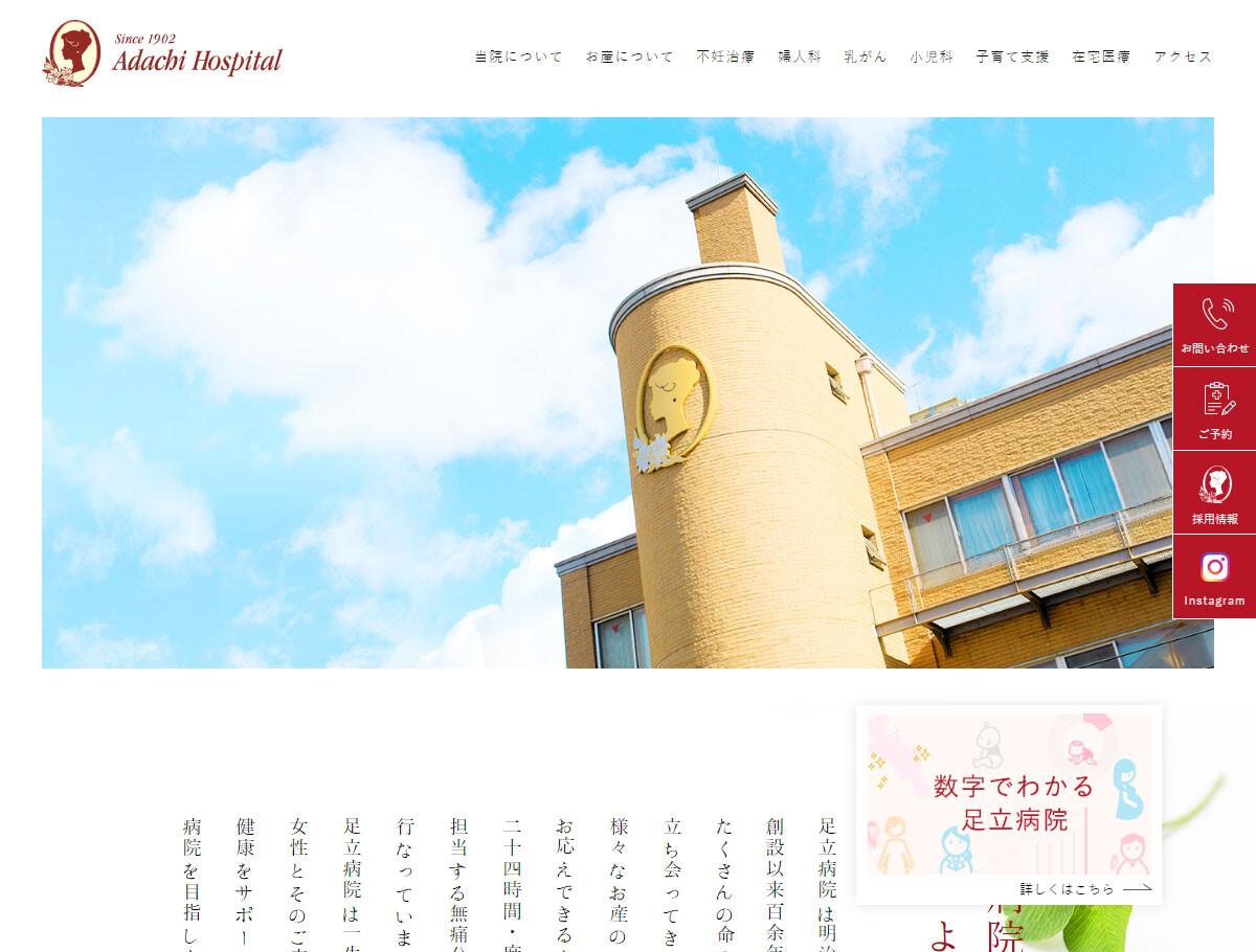 足立病院(京都府)