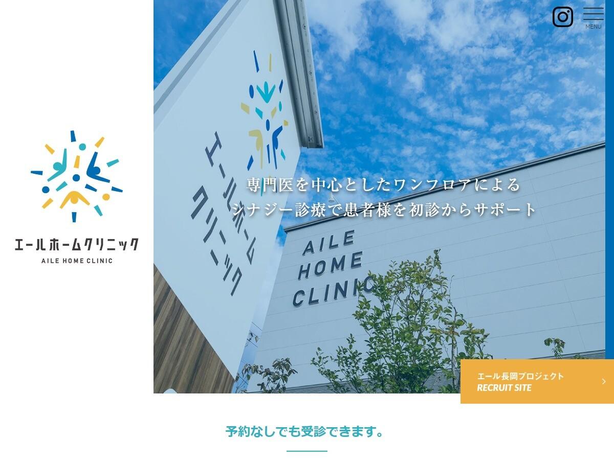 エールホームクリニック(新潟県)