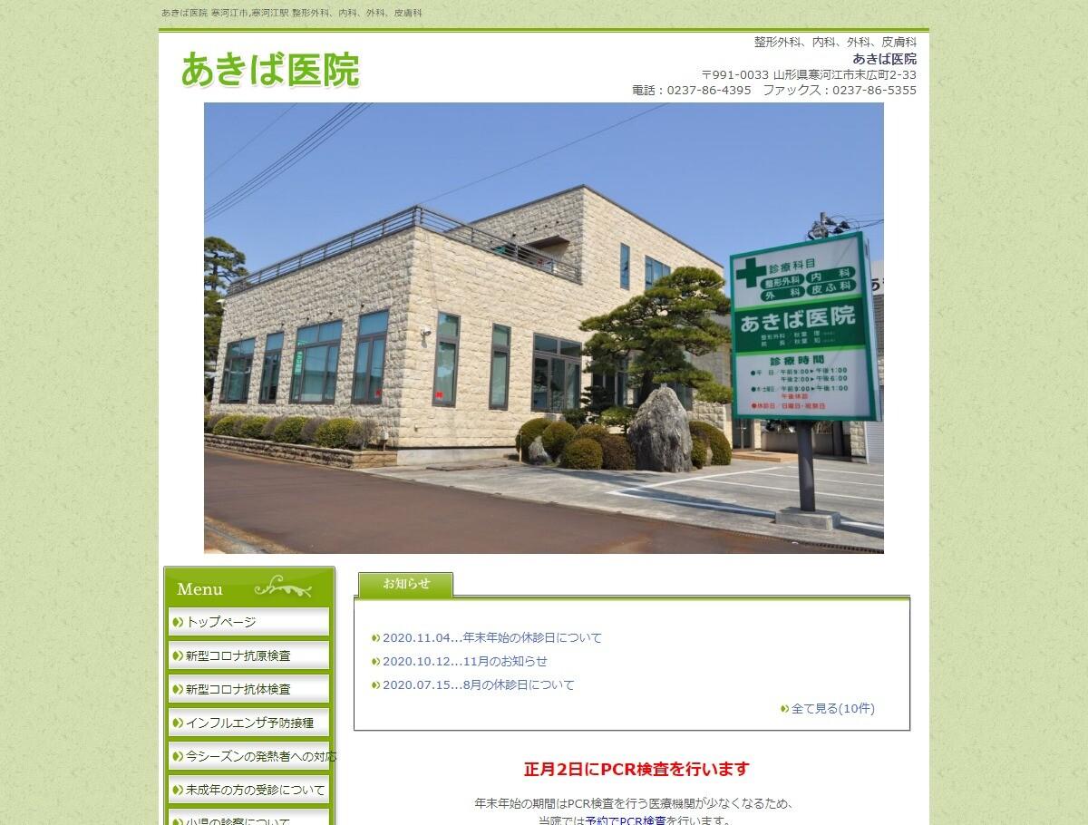 あきば医院(山形県)