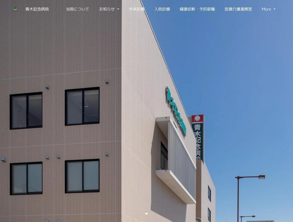青木記念病院(三重県)
