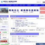 新南陽市民病院