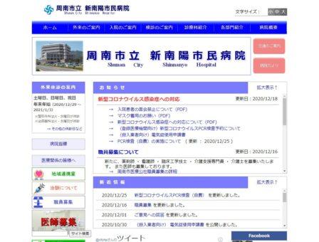 新南陽市民病院(山口県)