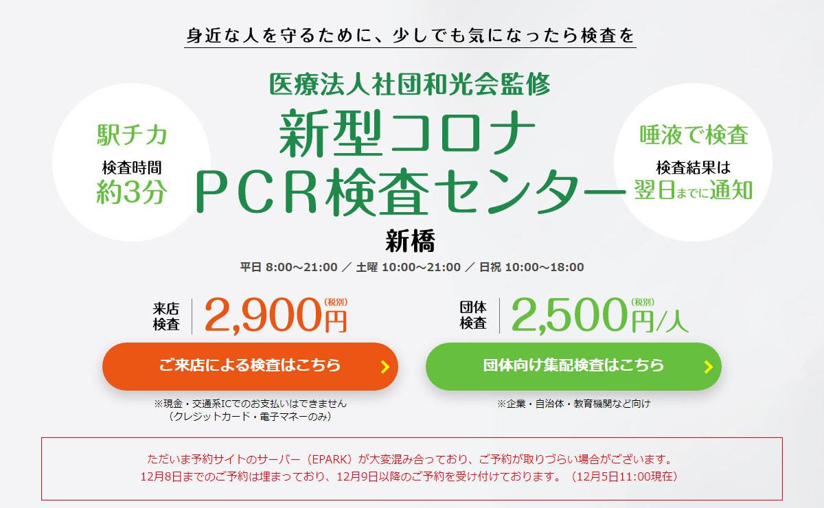 新型コロナPCR検査センター 新宿歌舞伎町(東京都)