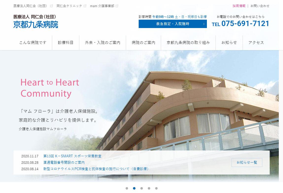 京都九条病院(京都府)