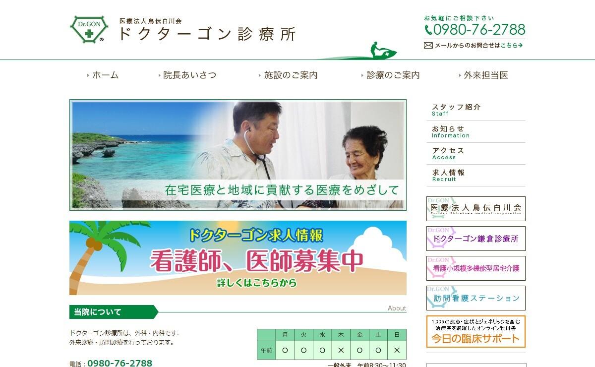 ドクターゴン診療所(沖縄県)