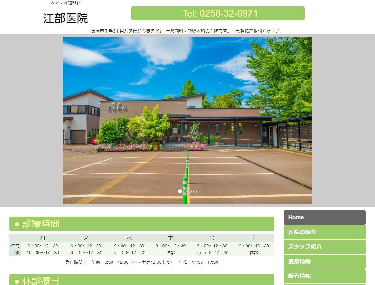 江部医院(新潟県)