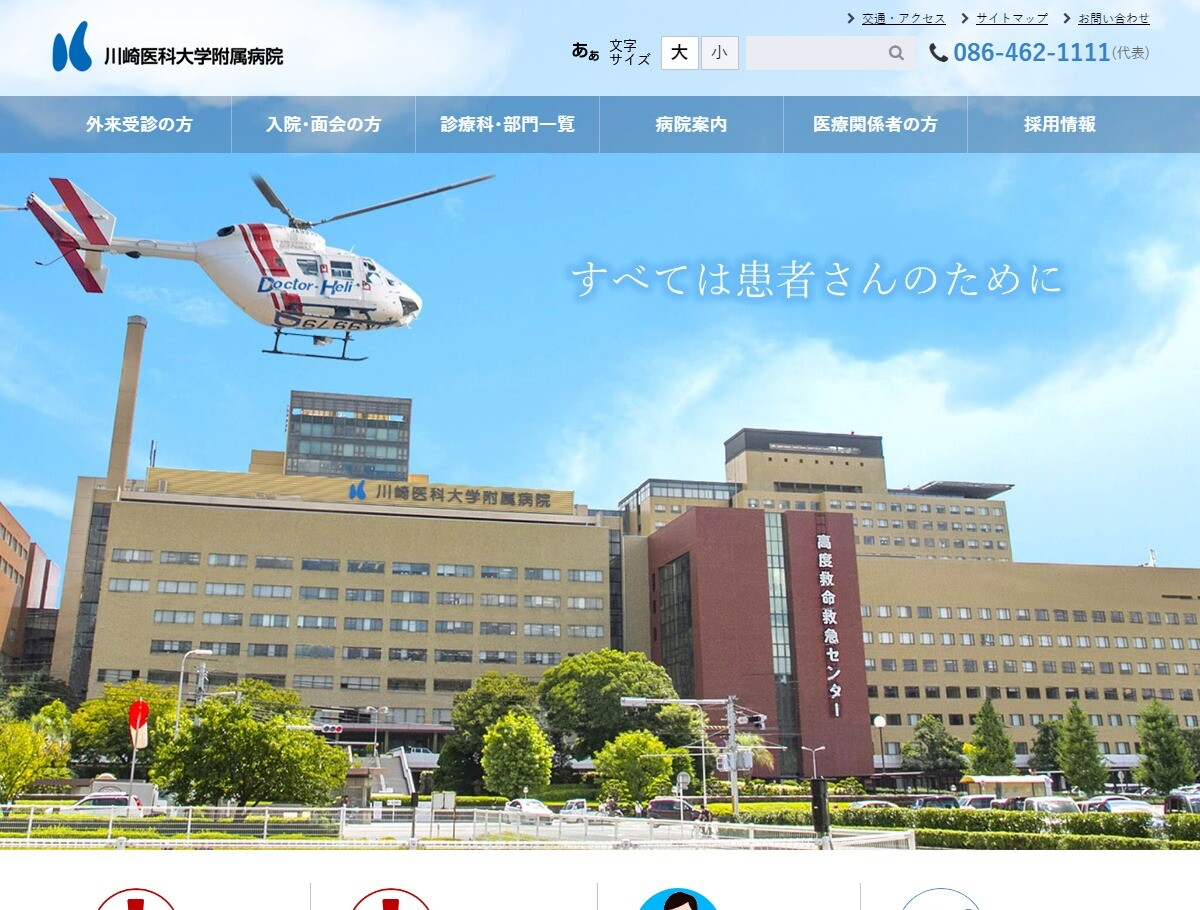 川崎医科大学附属病院(岡山県)