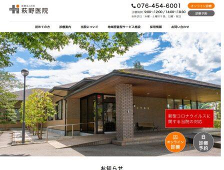萩野医院(富山県)