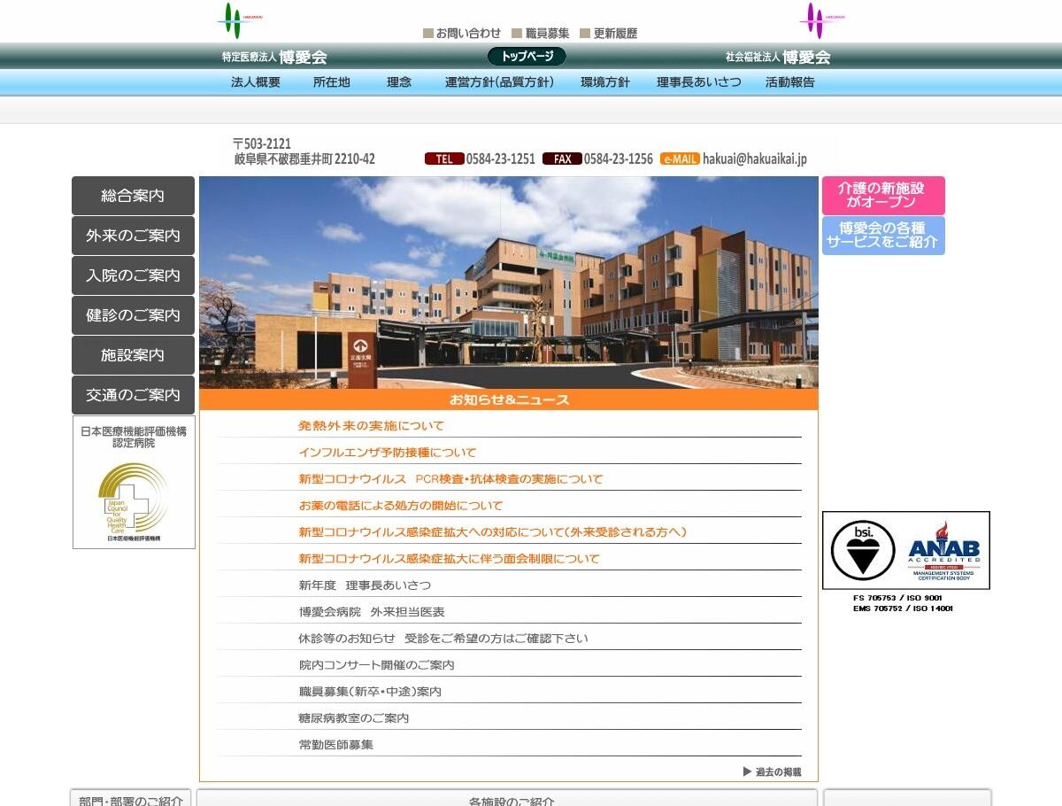 博愛会病院(岐阜県)