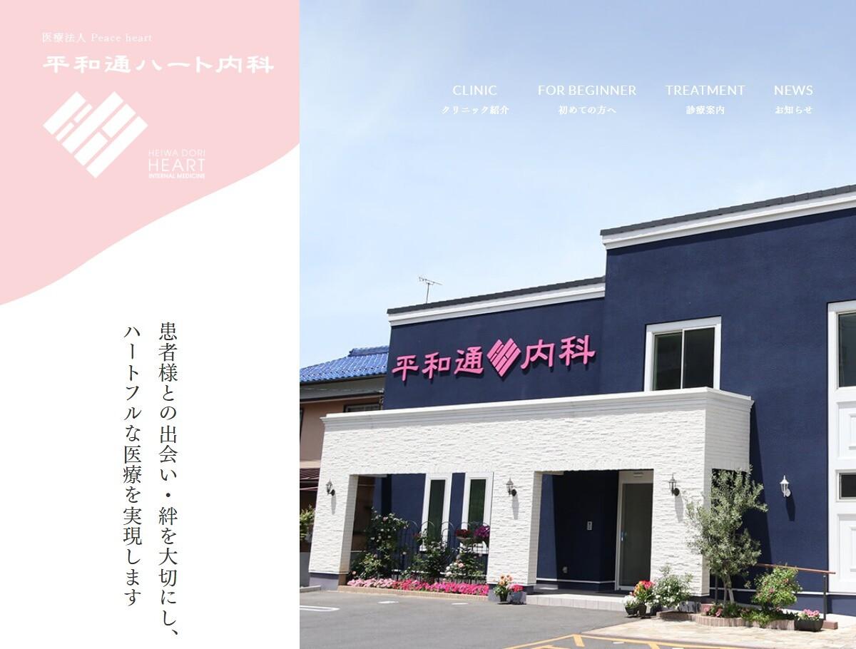 平和通ハート内科(岐阜県)