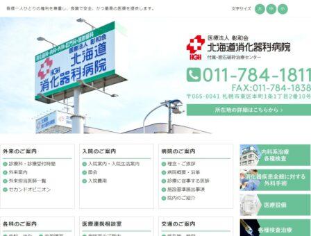 北海道消化器科病院