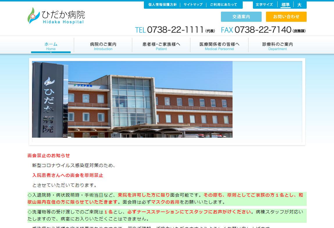 ひだか病院(和歌山県)