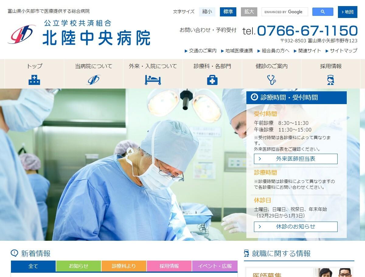 北陸中央病院(富山県)