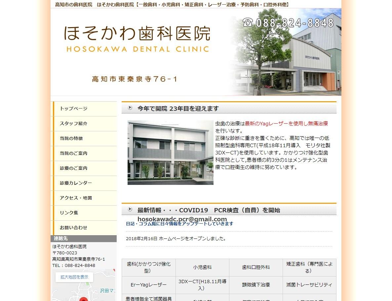 ほそかわ歯科医院(高知県)
