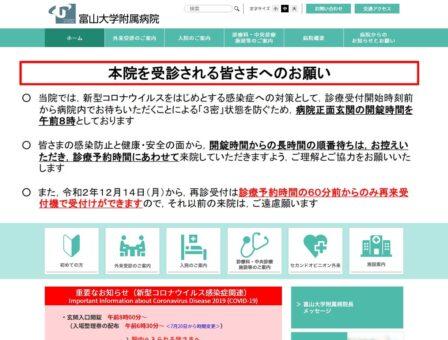 富山大学附属病院(富山県)