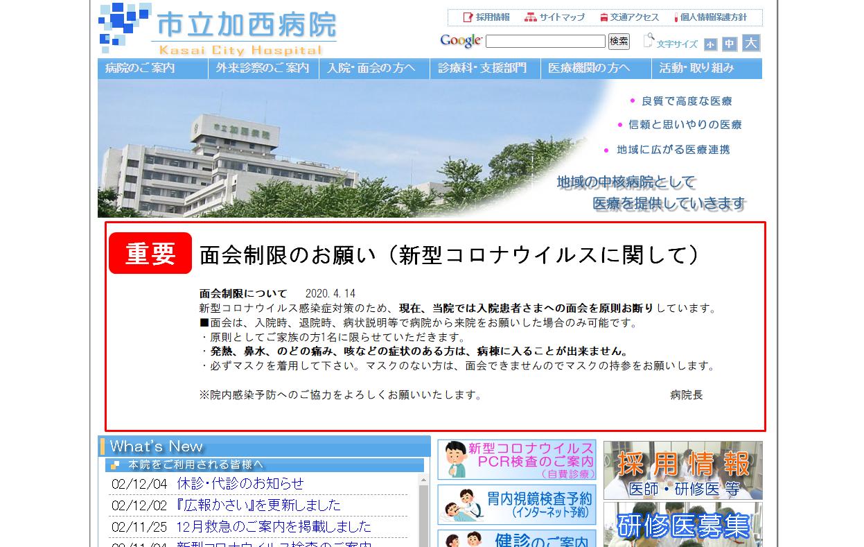 市立加西病院(兵庫県)