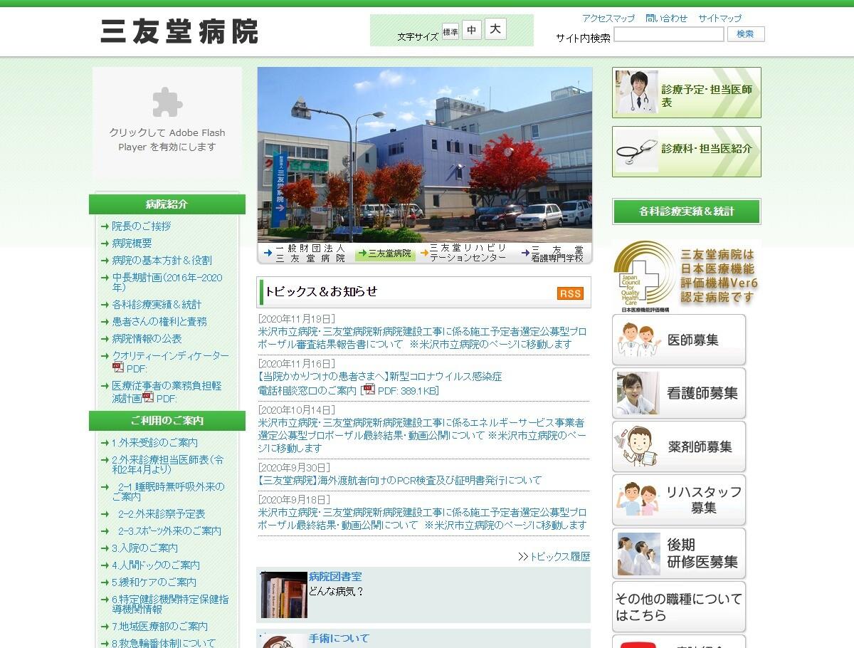三友堂病院(山形県)