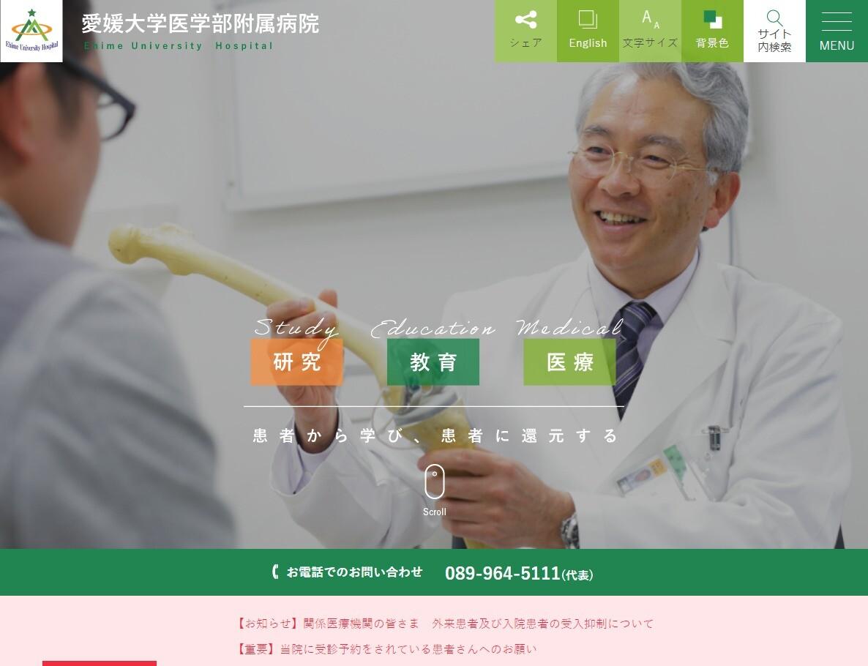 愛媛大学医学部附属病院(愛媛県)