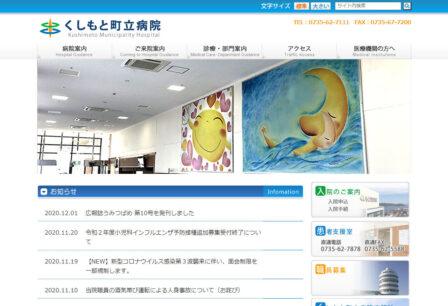 くしもと町立病院(和歌山県)