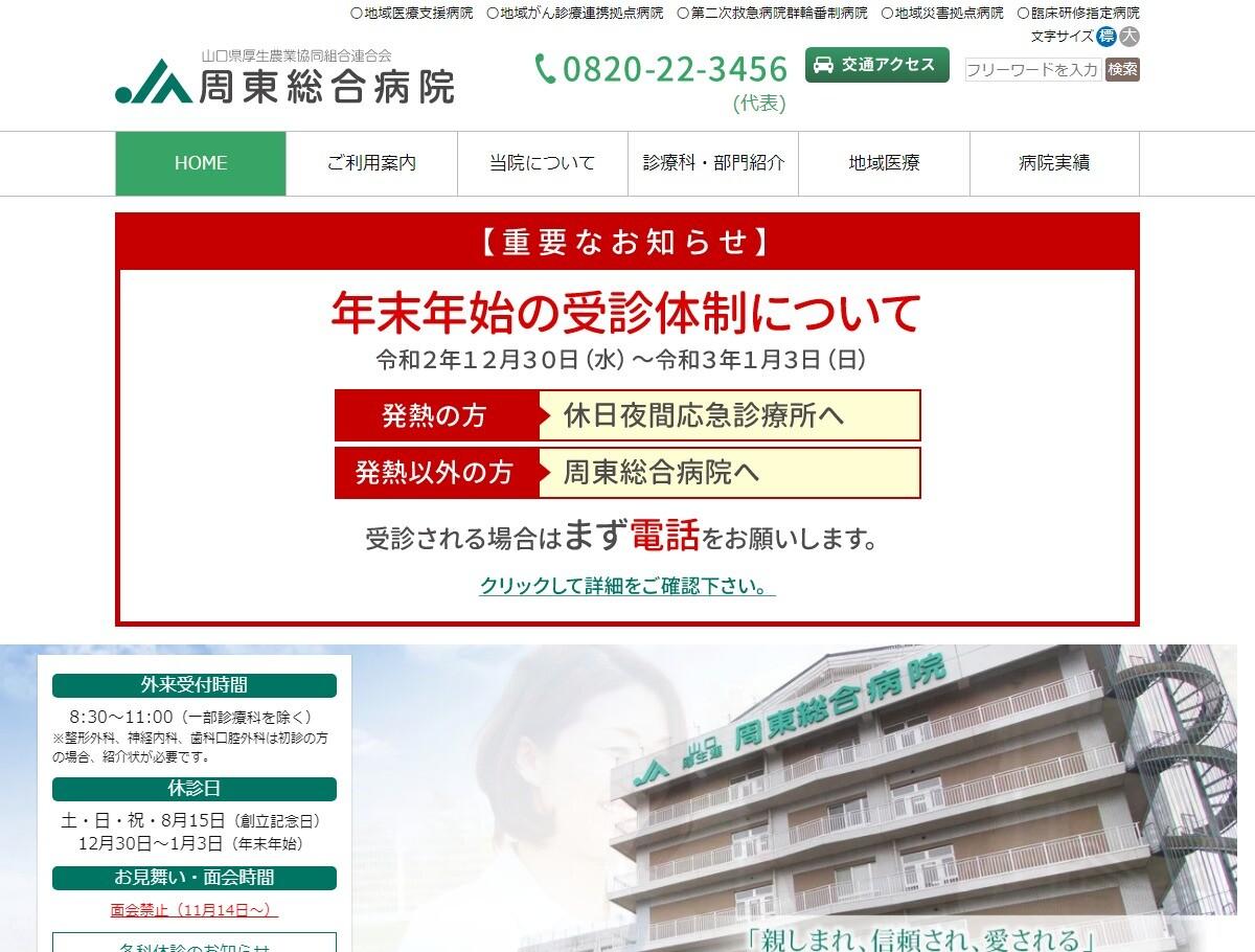 周東総合病院(山口県)