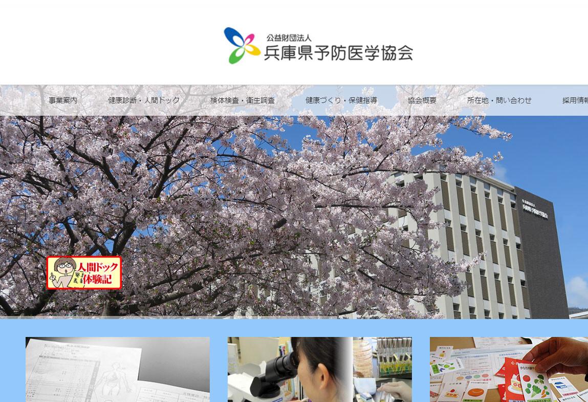 兵庫県予防医学協会(兵庫県)