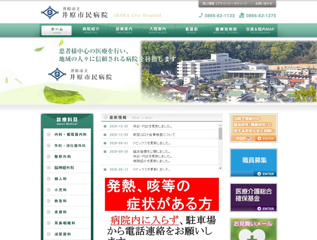 井原市民病院(岡山県)