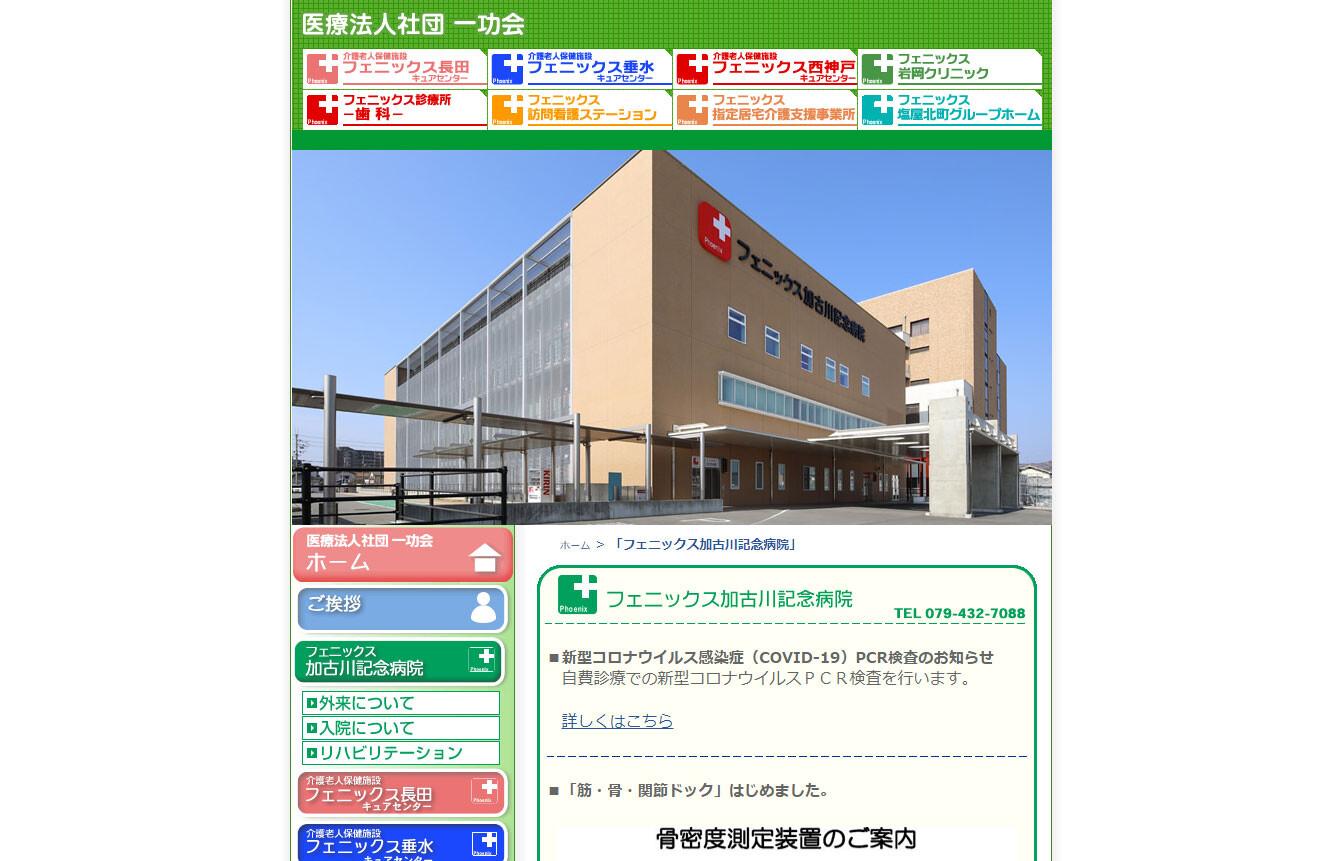 フェニックス加古川記念病院(兵庫県)