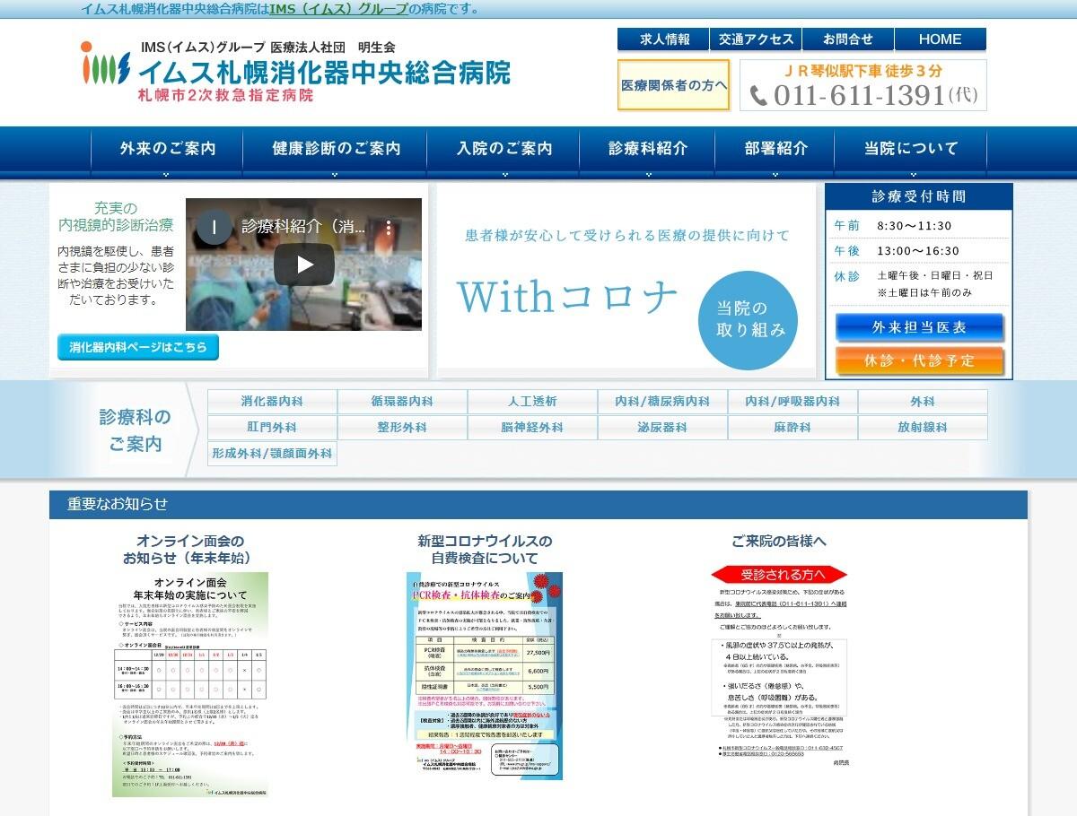 イムス札幌消化器中央総合病院(北海道)