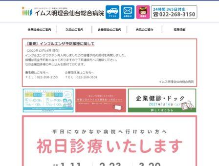 イムス明理会仙台総合病院(宮城県)