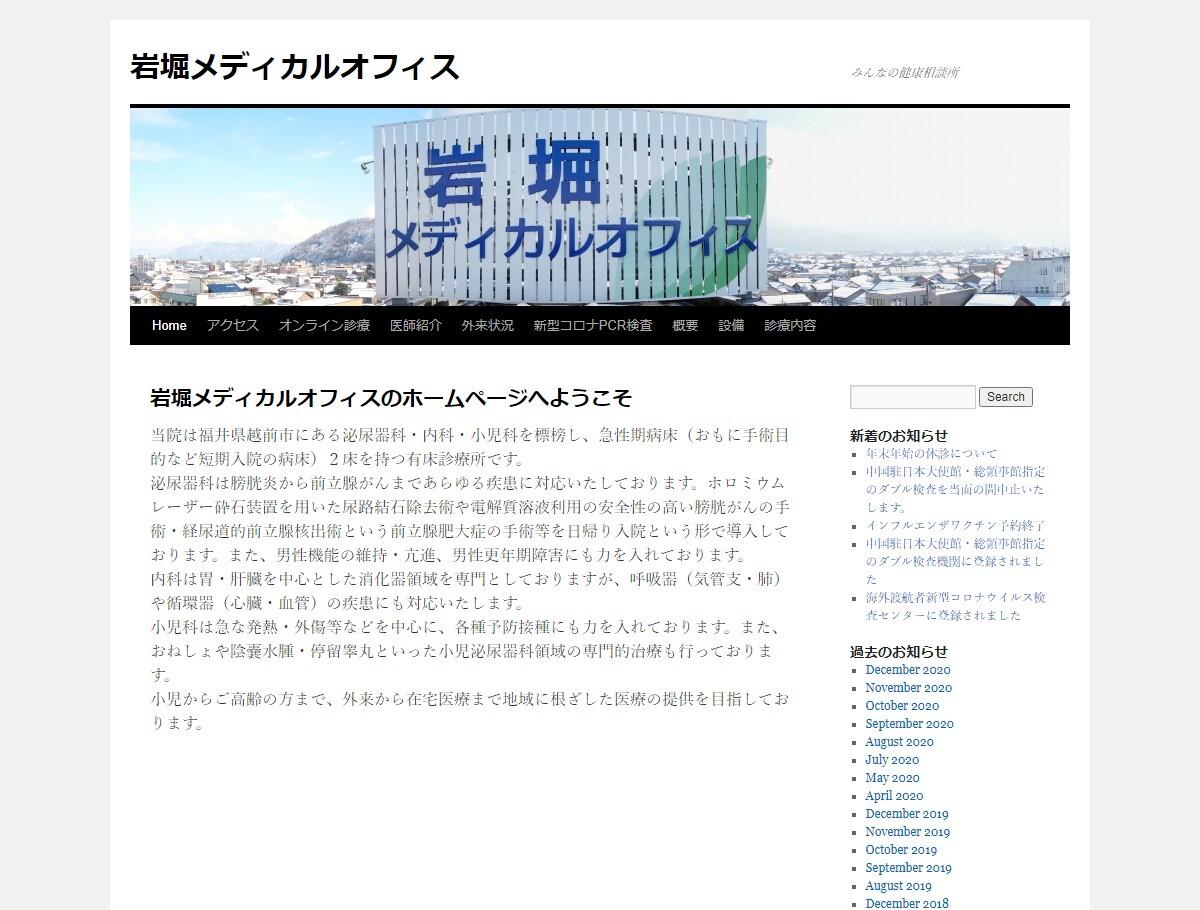 岩堀メディカルオフィス(福井県)