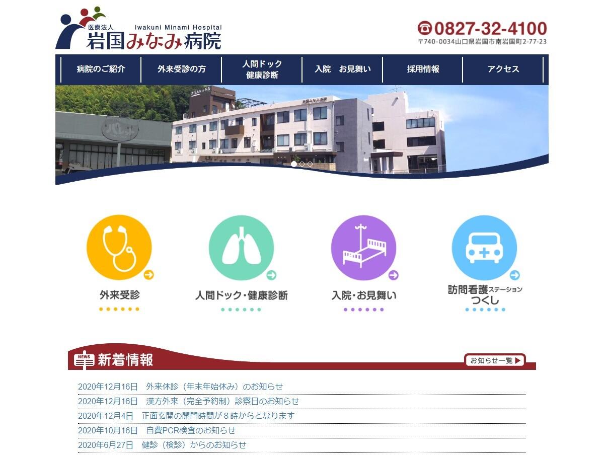 岩国みなみ病院(山口県)