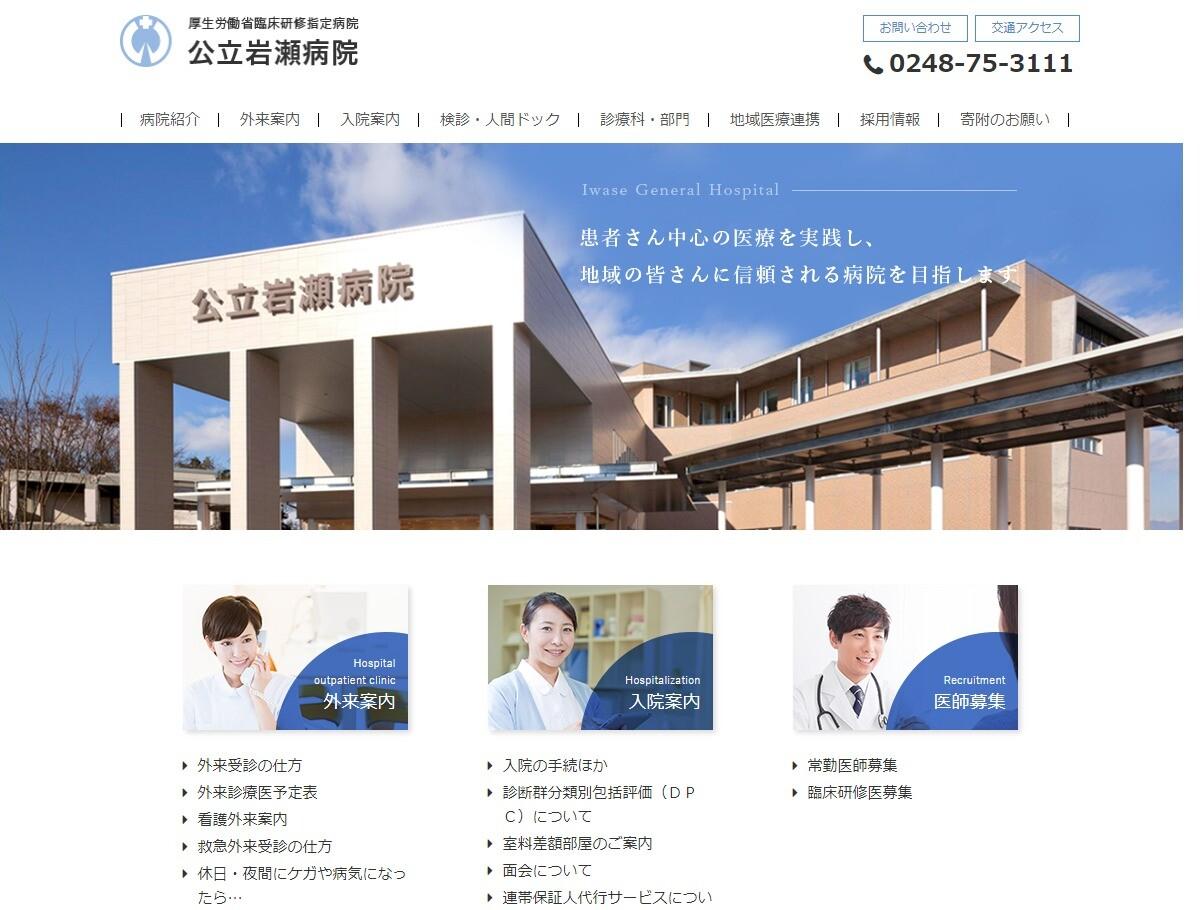 公立岩瀬病院(福島県)