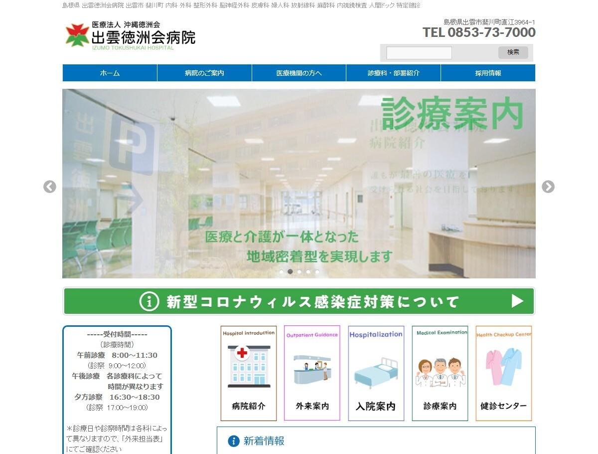 出雲徳洲会病院(島根県)