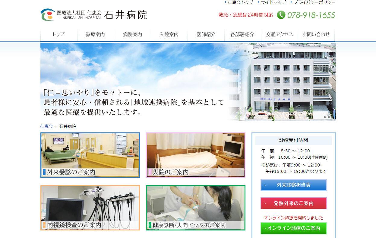 石井病院(兵庫県)