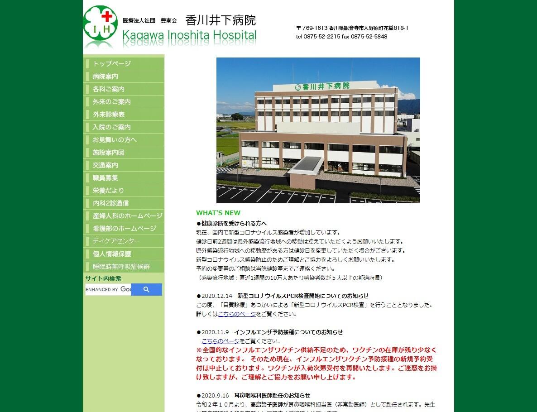 香川井下病院(香川県)