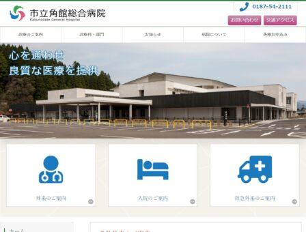 市立角館総合病院(秋田県)