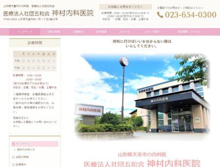 神村内科医院