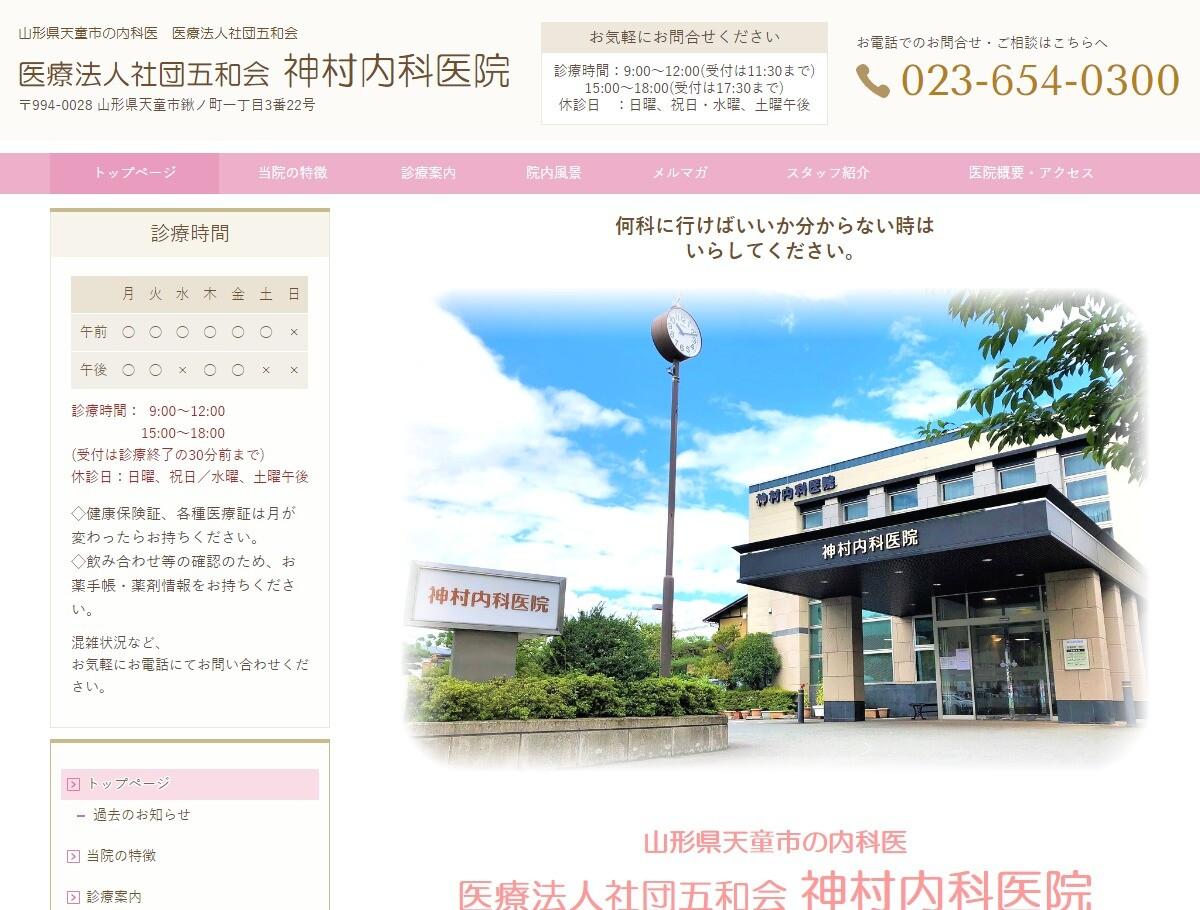 神村内科医院(山形県)