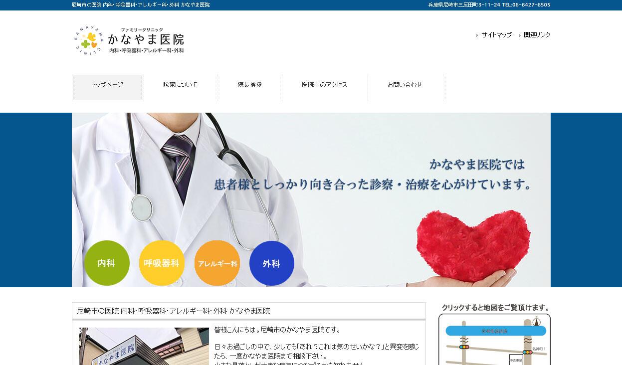 かなやま医院(兵庫県)