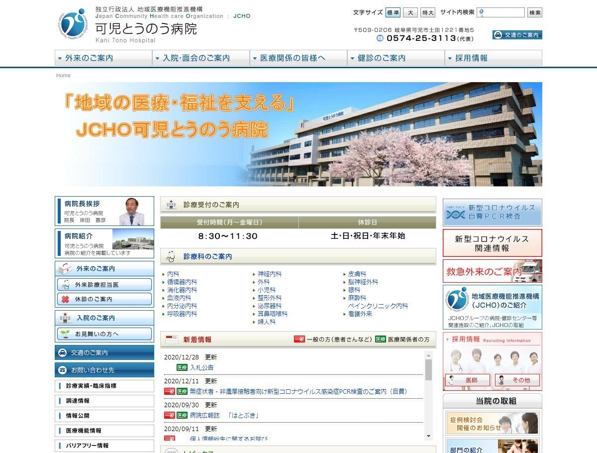 可児とうのう病院(岐阜県)