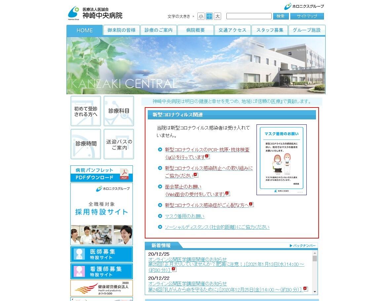 神崎中央病院(滋賀県)
